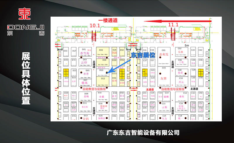 Dongji Exhibition Guangzhou International Convention and Exhibition Center and Pazhou Exhibition Center